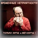 Временные неприятности. Красноярск