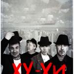 Группа ХУ=ХИ. Красноярск