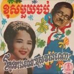 Pan Ron album cover